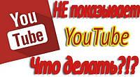 Создание персонального ключа для просмотра Youtube.