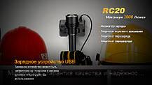 Ліхтар ручний Fenix RC20 XM-L2 U2, фото 3