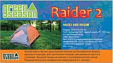 """Двухместная палатка из дышащего полиэстера ТМ Green Season """"Raider 2"""""""