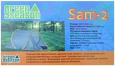 "Двухместная палатка ТМ Green Season ""SAM 2"""