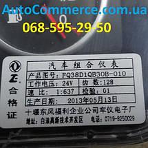 Панель приборов (щиток) Dong Feng 1032/1044 Донг Фенг, Богдан DF30, DF20,DF25, фото 3