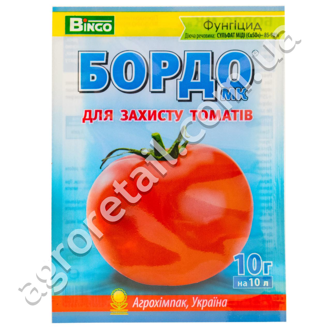 Фунгицид Бордо МК для защиты томатов 10 г Bingo