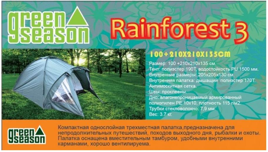 """Трехместная палатка ТМ Green Season """"Rainforest 3"""""""