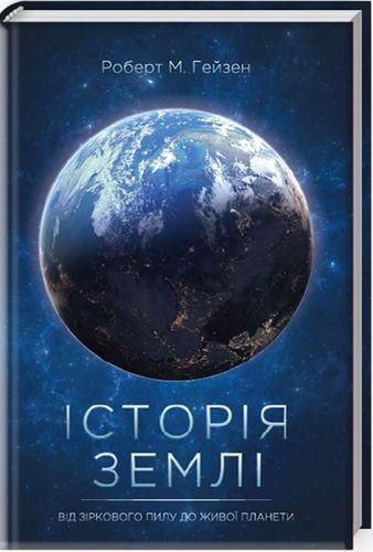 Книга Історія Землі. Автор - Роберт Хейзен (КОД)