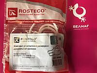 """Уплотнитель ресивера и дроссельной заслонки ВАЗ-21126, 11194 (к-т 5 дет.:2112-1008636-10 - 1, """"ROSTECO"""""""