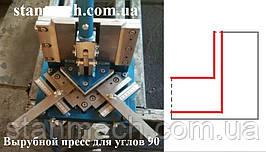 Эволюционер ™ Вирубний прес для кутів 90 градусів, висічні штамп для металу