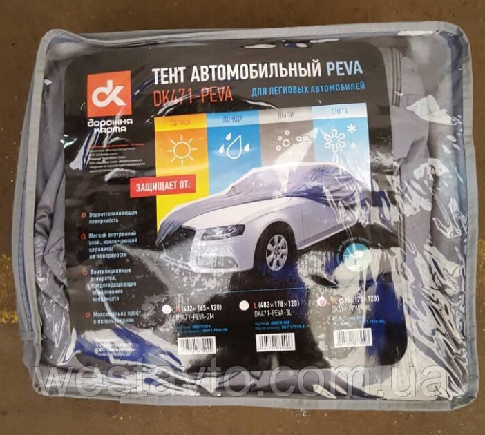 Тент авто седан PEVA XL 535*178*120