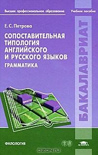 Сопоставительная типология английского и русского языков. Грамматика  Е. С. Петрова