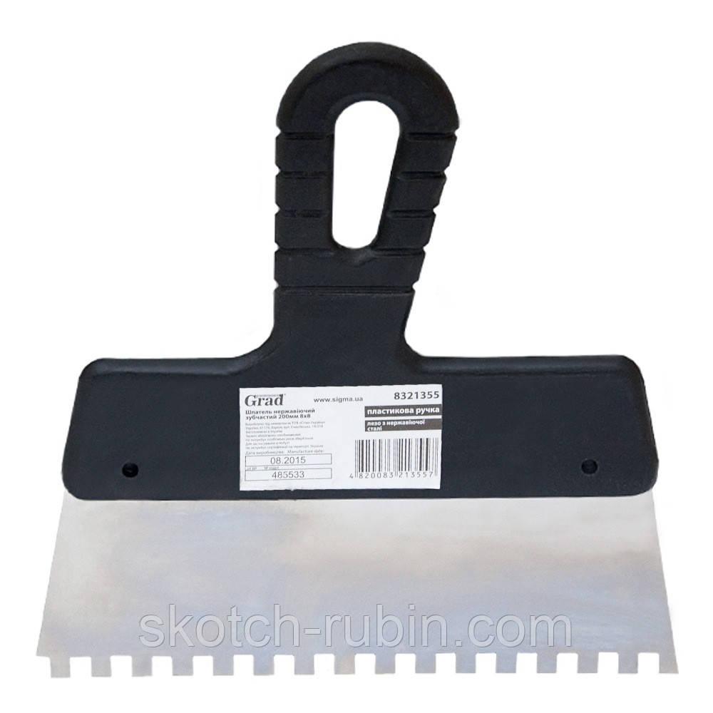 Шпатель зубчатый (нержавеющий) 200мм 8х8 Grad (8321355)
