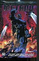 Темные ночи : Бэтмен. Металл. Книга 1 /графический роман/