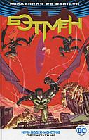 Бэтмен. Ночь людей - монстров /графический роман/