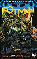 Бэтмен. Я - Бэйн Книга 3 /графический роман/