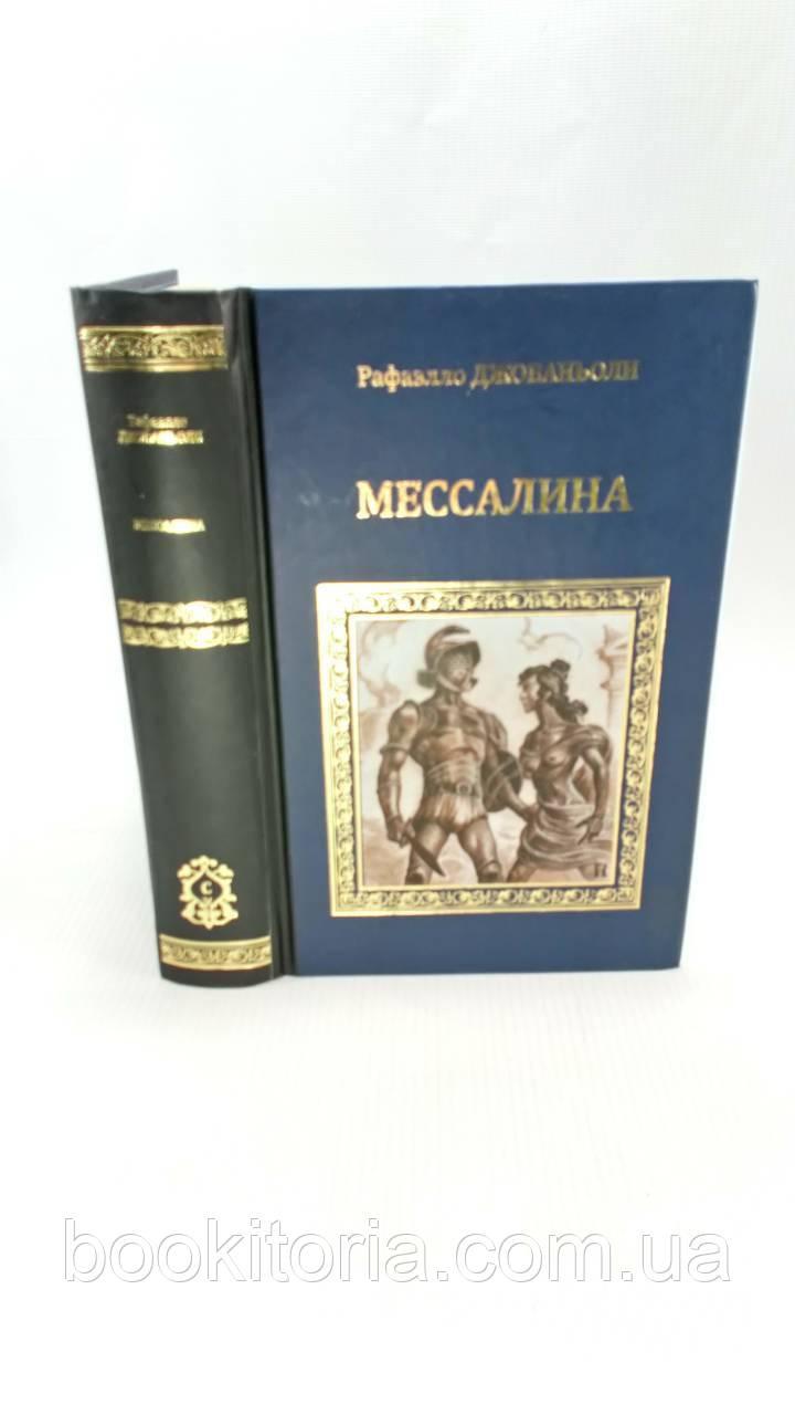 Джованьоли Р. Мессалина (б/у).