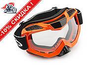 Очки кроссовые   (mod:MJ-1016, оранжевые, прозрачное стекло)   MOTSAI
