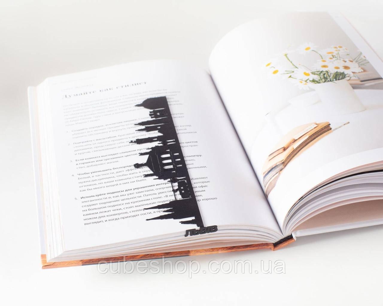 """Закладка для книг """"Львов"""""""