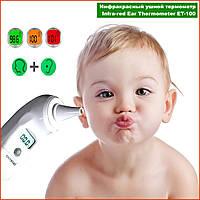 Термометр инфракрасный детский цифровой ушной ЕТ-100 градусник измерение температуры тела медицинский