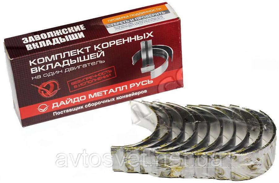 Вкладиші ВАЗ 2101-07 корінні СТ. (пр-во Дайдо Металл Русь) ВК-2101-1000102-01