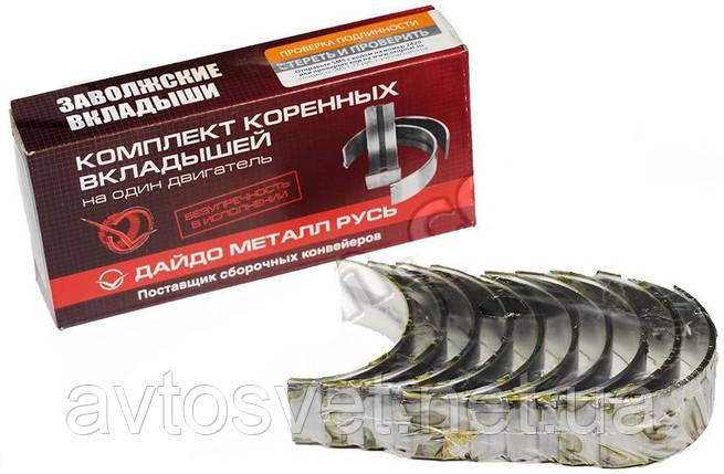 Вкладиші ВАЗ 2101-07 корінні СТ. (пр-во Дайдо Металл Русь) ВК-2101-1000102-01, фото 2