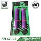 Грипсы на BMX Kench KH-GP-06 150мм пурпурные, фото 4