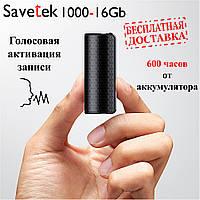 Диктофон Savetek 1000 (Оригинал) 600 часов работы с голосовой активацией записи, 16Gb