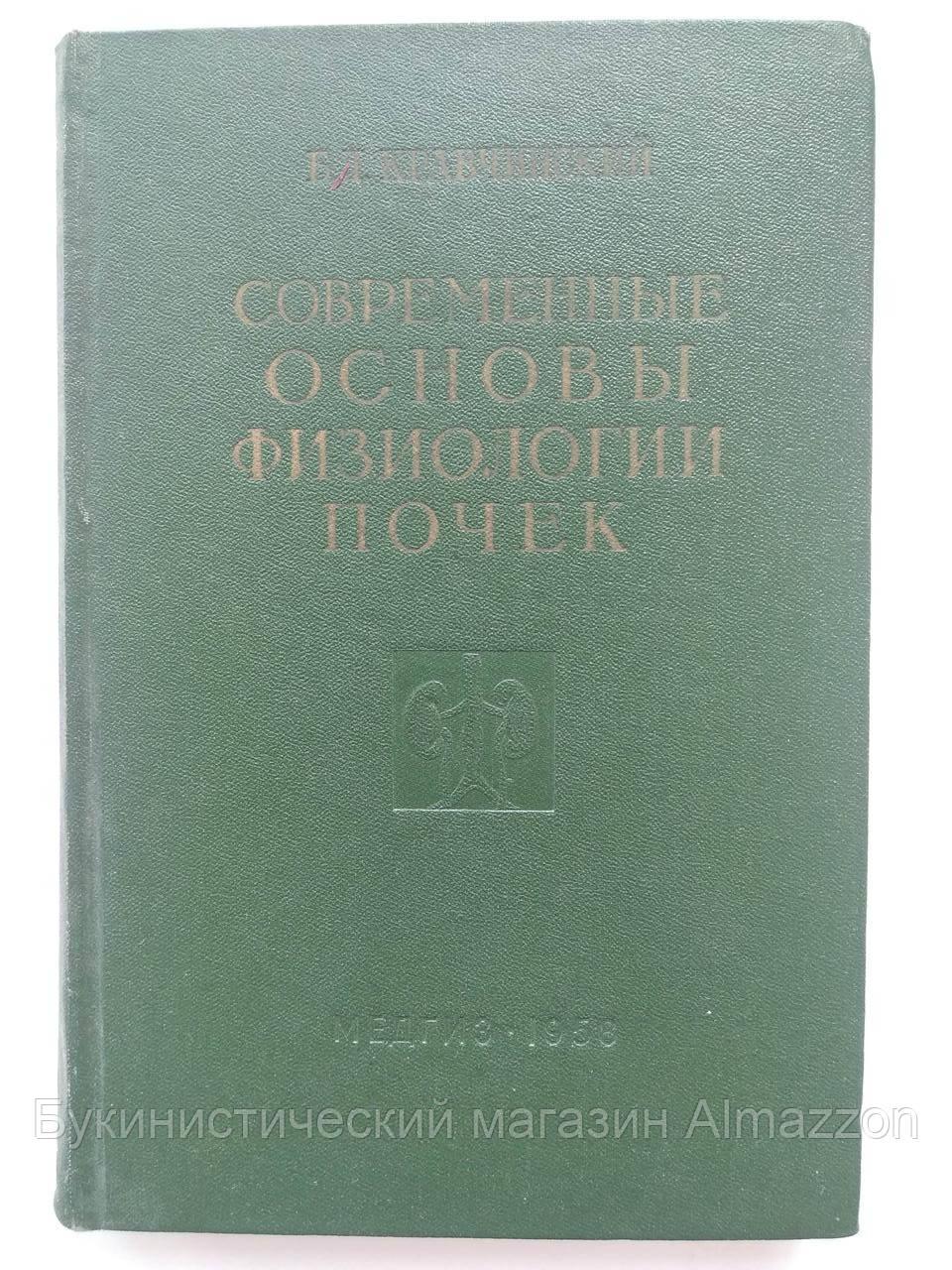Современные основы физиологии почек Б.Кравчинский