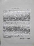 Современные основы физиологии почек Б.Кравчинский, фото 3