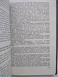 Современные основы физиологии почек Б.Кравчинский, фото 5