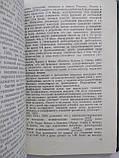 Современные основы физиологии почек Б.Кравчинский, фото 7