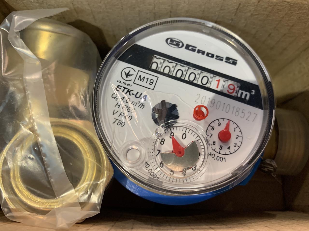 Счётчик холодной воды Gross  ETК-UA 20/130 (номин. расход 4 м3/ч, сухоход)
