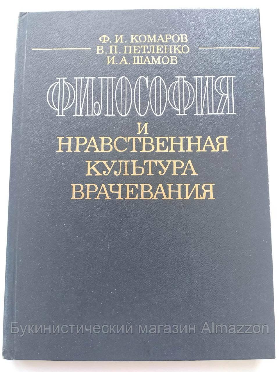 Філософія і моральна культура лікування Ф. Комарів