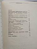 Філософія і моральна культура лікування Ф. Комарів, фото 3