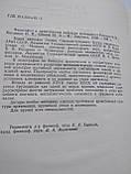 Філософія і моральна культура лікування Ф. Комарів, фото 4