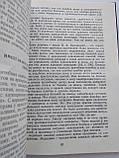 Філософія і моральна культура лікування Ф. Комарів, фото 5