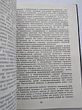 Філософія і моральна культура лікування Ф. Комарів, фото 8