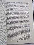 Філософія і моральна культура лікування Ф. Комарів, фото 7