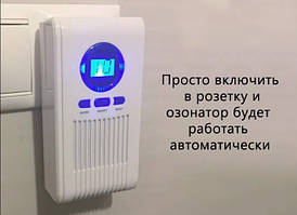 Дезінфекція 100%! Озонатор Sanit-101