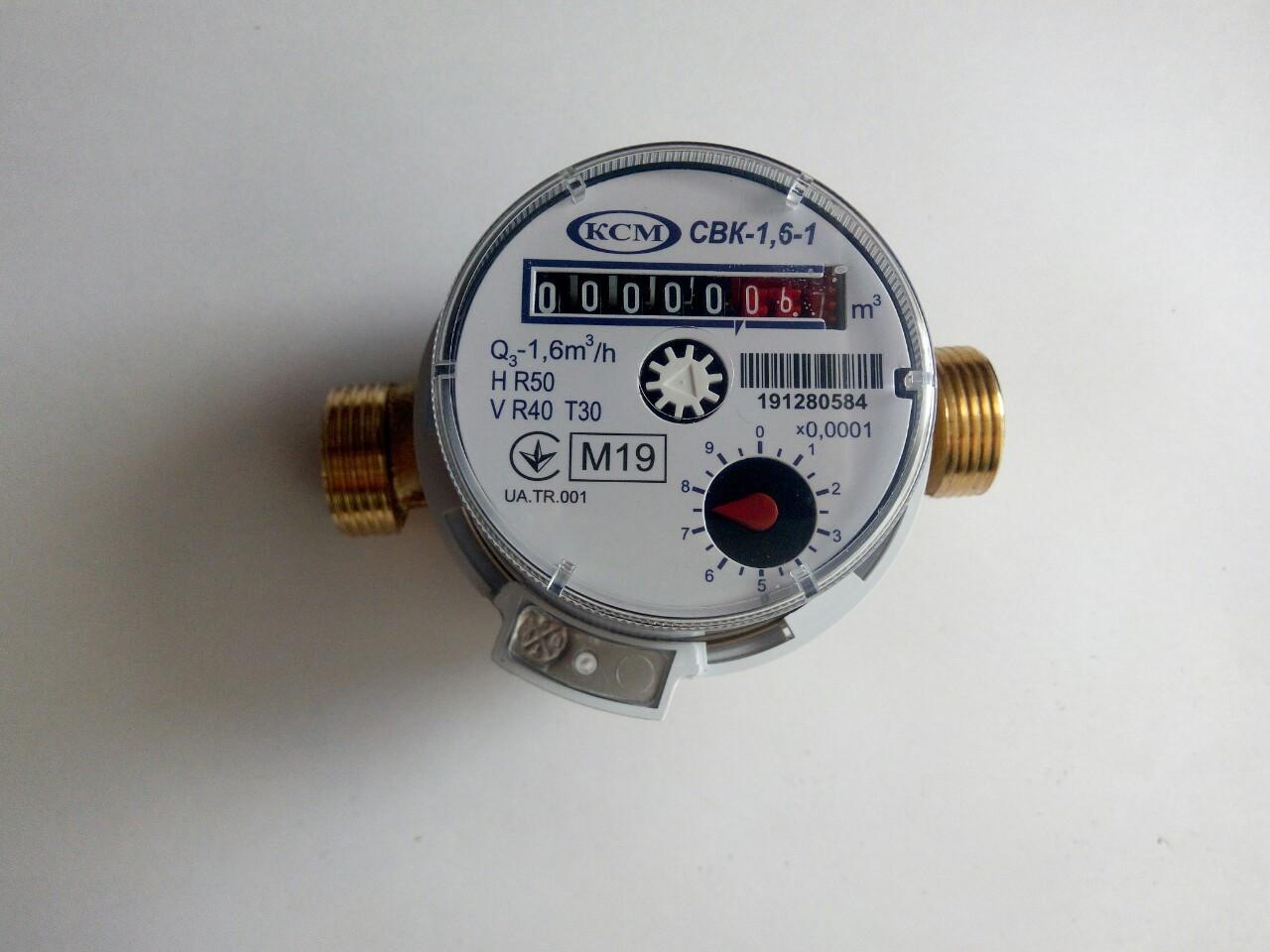 Счётчик холодной воды Коммунар СВК-1,6Х (номин. расход 1,6 м3/ч, Ду 15)