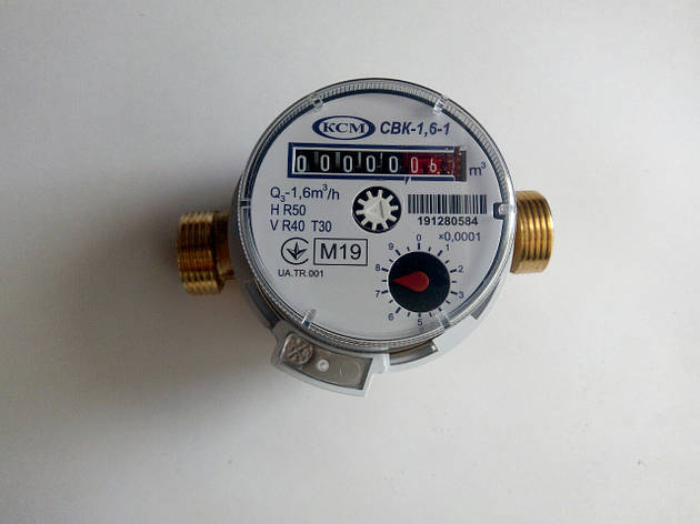 Счётчик холодной воды Коммунар СВК-1,6Х (номин. расход 1,6 м3/ч, Ду 15), фото 2