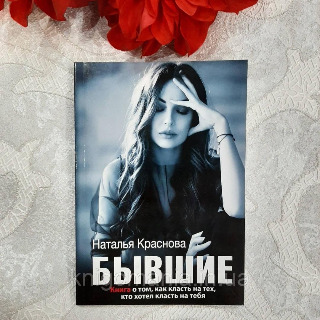Бывшие. Наталья Краснова. Книга о том, как класть на тех, кто хотел класть на тебя.