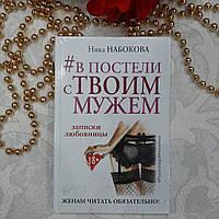 """Книга """"В постели с твоим мужем"""" Ника Набокова"""