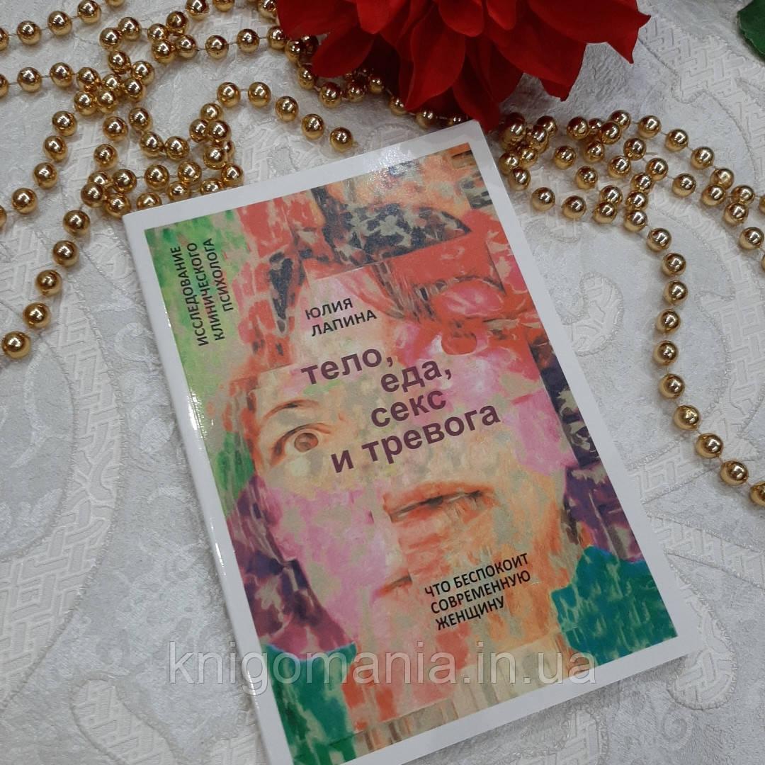 """Книга """"Тело, еда, секс и тревога"""" Юлия Лапина."""