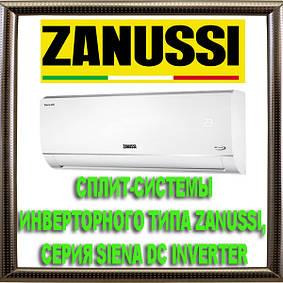Сплит-системы инверторного типа ZANUSSI, серия Siena DC Inverter
