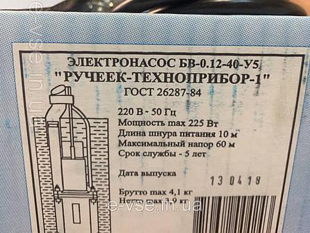 Вібраційний насос Струмочок-Техноприбор-1 (Білорусь), фото 2
