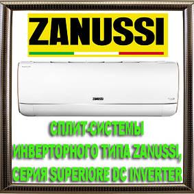 Сплит-системы инверторного типа ZANUSSI, серия Superiore DC Inverter