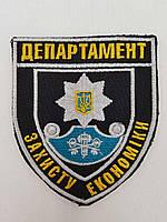 Шеврон Департамент захисту економіки