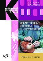 Лекарственные средства в стоматологии. Мартов В. Ю., Луцкая И.К.