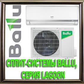 Сплит-системы Ballu, серия Lagoon