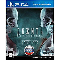 Игра SONY Дожить до рассвета. Extended Edition [PS4, Russian version] (9444978)