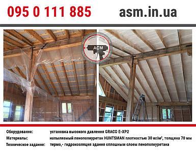 Теплоизоляция, утепление пенополиуретан 5см ППУ домов, крыш, ангаров, холодильных камер, овощехранилищ.