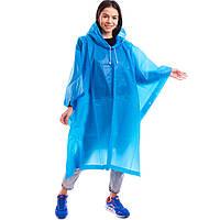 Дождевик для взрослых Пончо многоразовый Zelart EVA Синий (СПО C-1060)